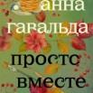 Prosto_vmeste_2337.jpg